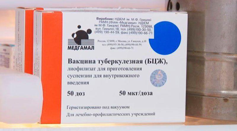Вакцина туберкулезная БЦЖ