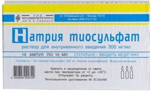раствор Натрия тиосульфат