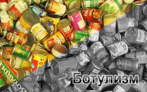 признаки ботулизма в консервации