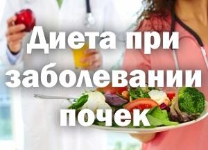 правила соблюдения диеты при почечных заболеваниях