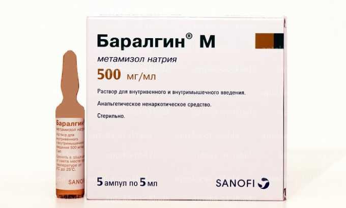 Баралгин - эффективно избавит больного от повышенной температуры тела