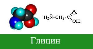 аминоуксусная кислота
