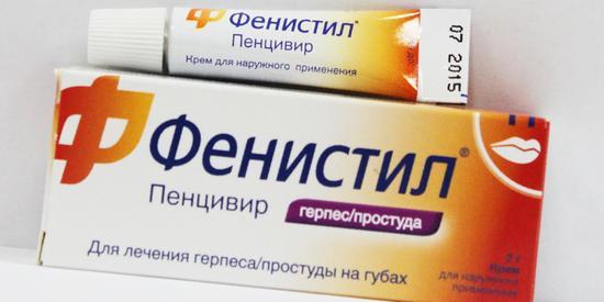 Противовирусные средства от герпеса