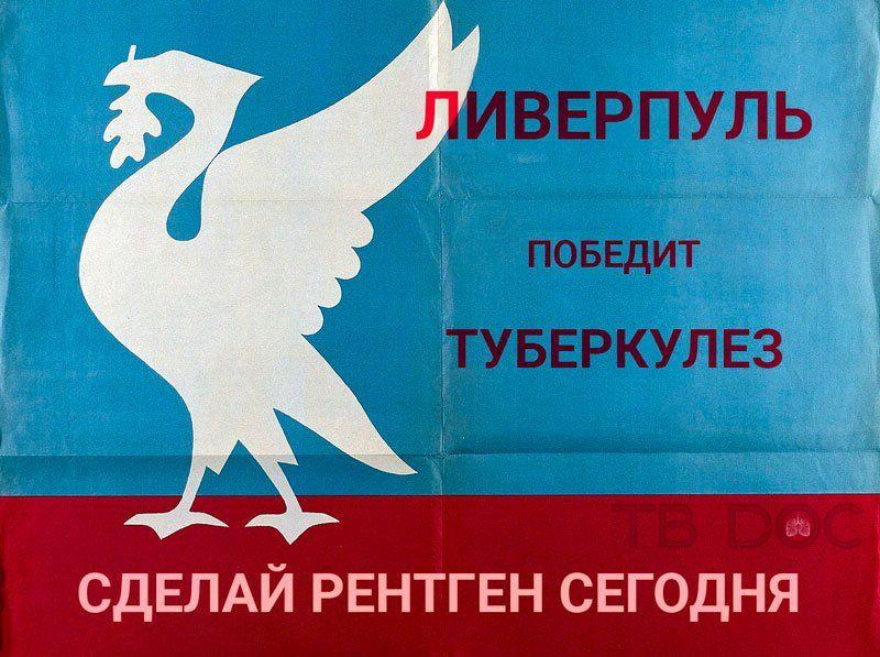 Ливерпульский плакат против туберкулеза