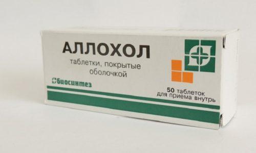 При отсутствии желчнокаменной болезни больной может принять Аллохол