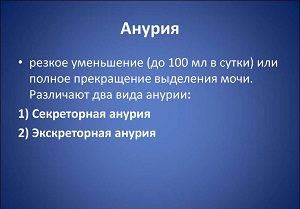 анурия index php do search