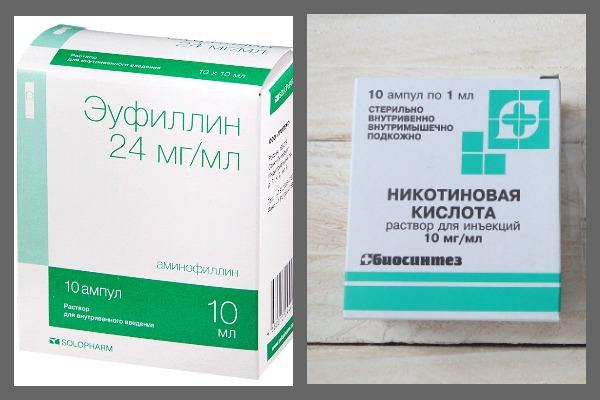 Эуфиллин и Никотиновая кислота