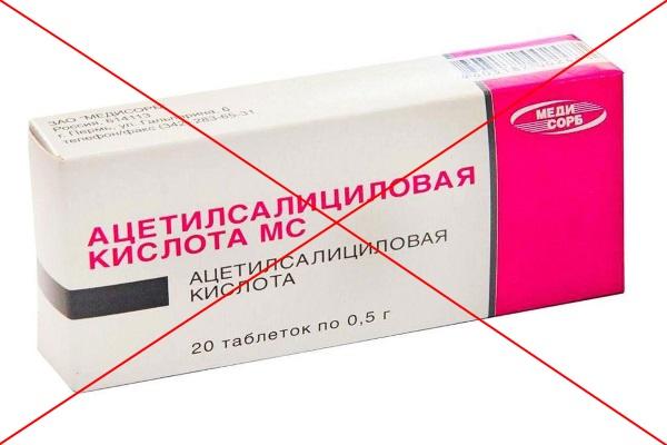 На фоне проведения озонотерапии аспирин принимать нельзя