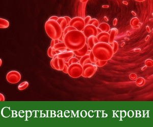 свертываемость крови при отравлении